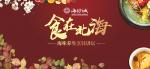 枫林晚旅居文化沙龙第三期